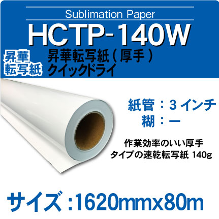 hctp-140w-1620x80m