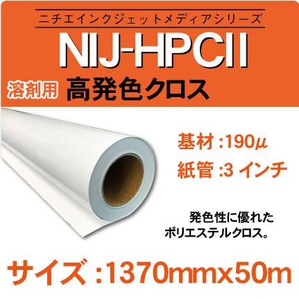 hpc21370x50m.jpg