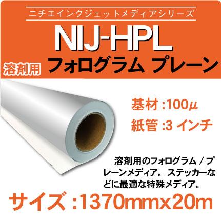 hpl-1370x20m