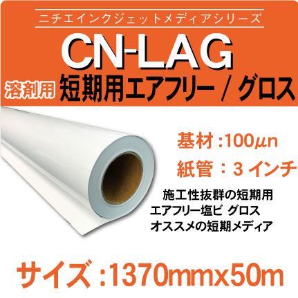 lag-1370x50m