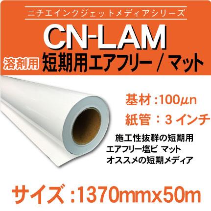 lam-1370x50m