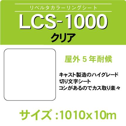 lcs-1000-1010x10m.jpg