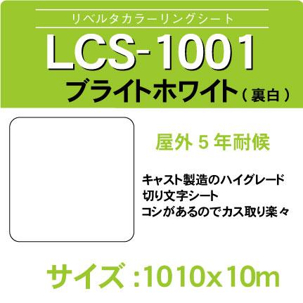 lcs-1001-1010x10m.jpg