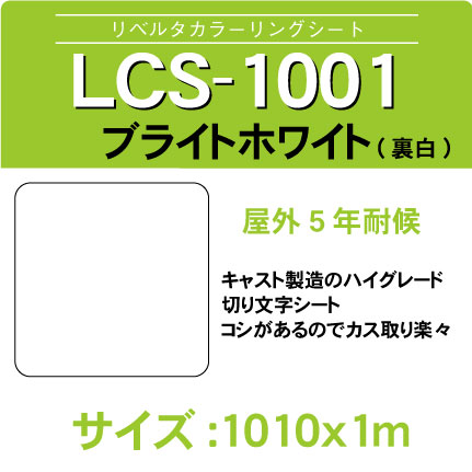 lcs-1001-1010x1m.jpg