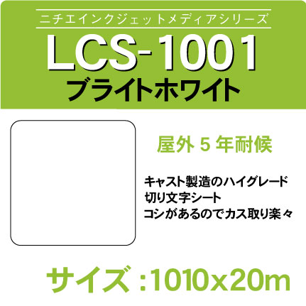 lcs-1001-1010x20m