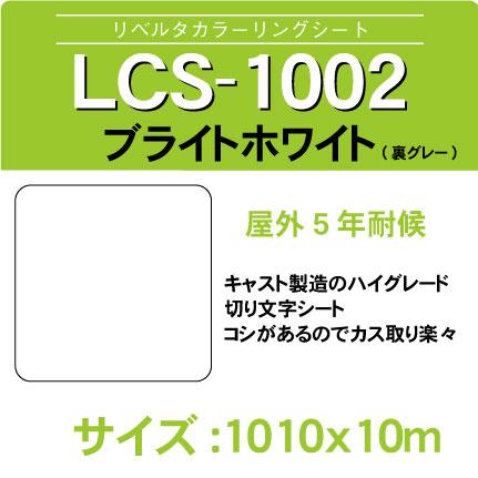 lcs-1002-1010x10m.jpg