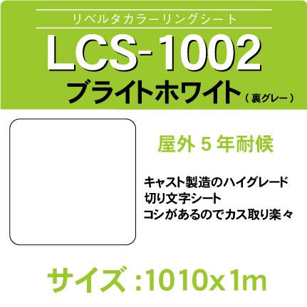 lcs-1002-1010x1m.jpg