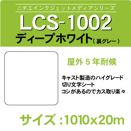 lcs-1002-1010x20m