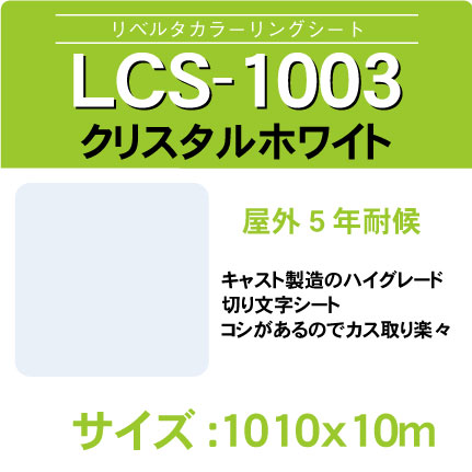 lcs-1003-1010x10m.jpg
