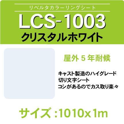 lcs-1003-1010x1m.jpg