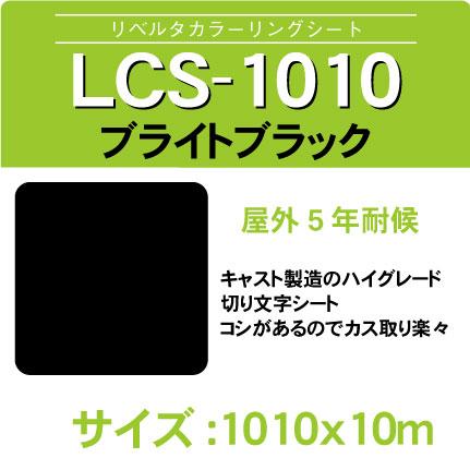 lcs-1010-1010x10m.jpg