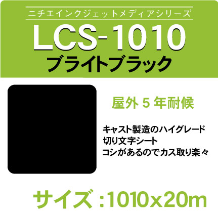 lcs-1010-1010x20m