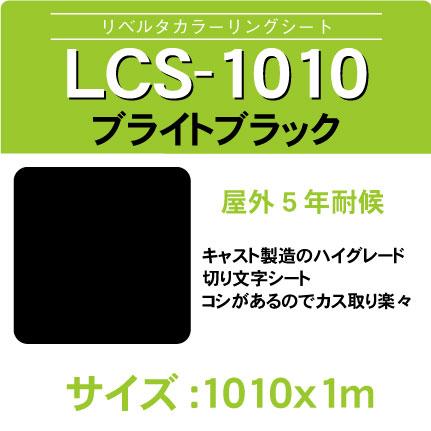 lcs-1010x1010x1m.jpg