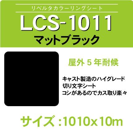 lcs-1011-1010x10m.jpg
