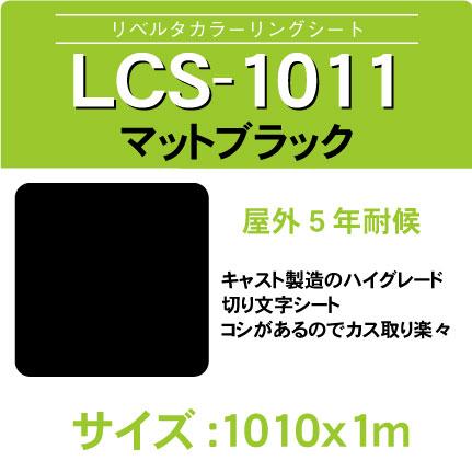 lcs-1011-1010x1m.jpg