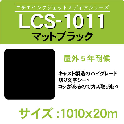 lcs-1011x1010x20m