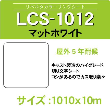 lcs-1012-1010x10m.jpg