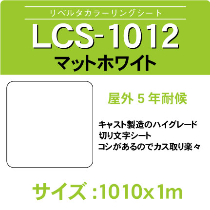 lcs-1012-1010x1m.jpg