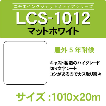 lcs-1012-1010x20m