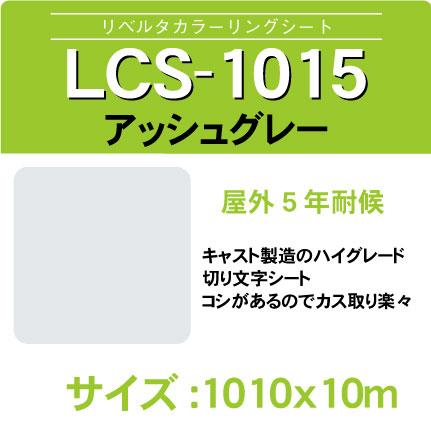 lcs-1015-1010x10m.jpg