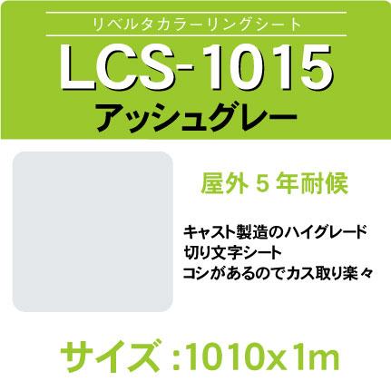 lcs-1015-1010x1m.jpg