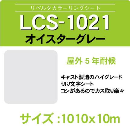 lcs-1021-1010x10m.jpg