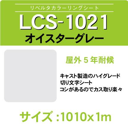 lcs-1021-1010x1m.jpg