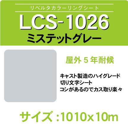 lcs-1026x1010x10m.jpg