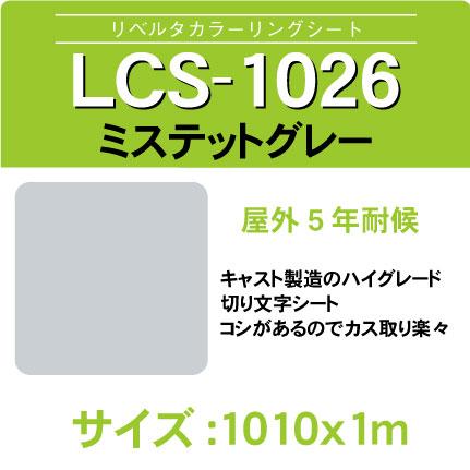 lcs-1026x1010x1m.jpg