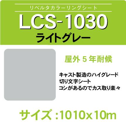 lcs-1030-1010x10m.jpg
