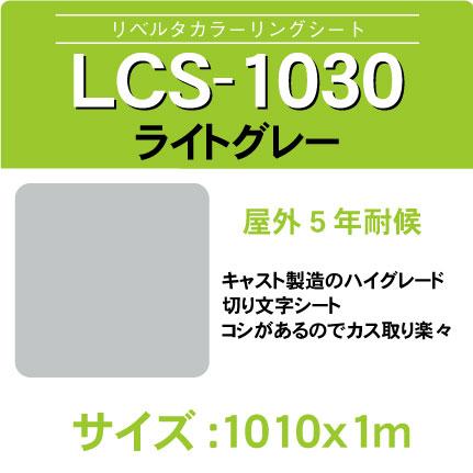 lcs-1030-1010x1m.jpg