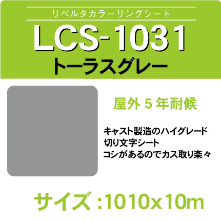 lcs-1031-1010x10m.jpg