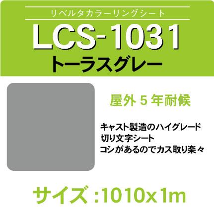 lcs-1031-1010x1m.jpg