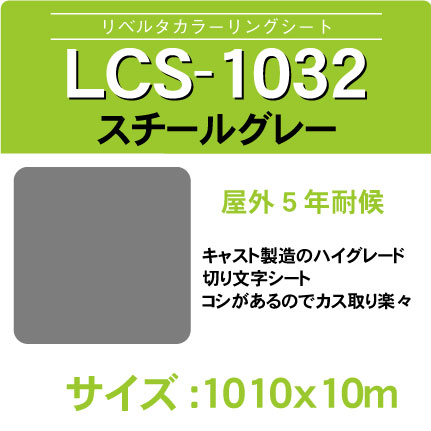 lcs-1032-1010x10m.jpg