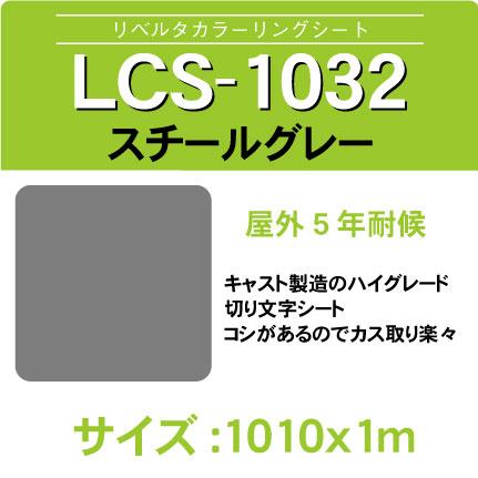 lcs-1032-1010x1m.jpg