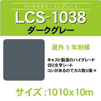 lcs-1038-1010x10m.jpg