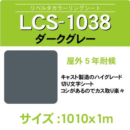 lcs-1038-1010x1m.jpg