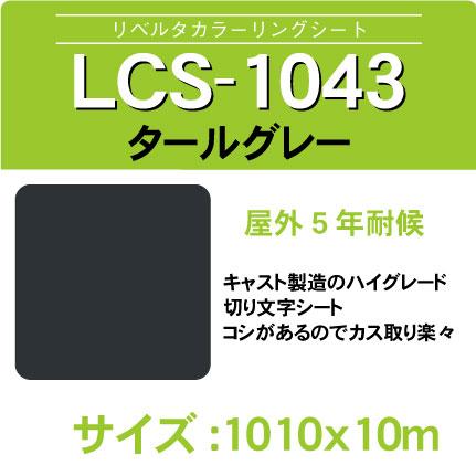 lcs-1043-1010x10m.jpg