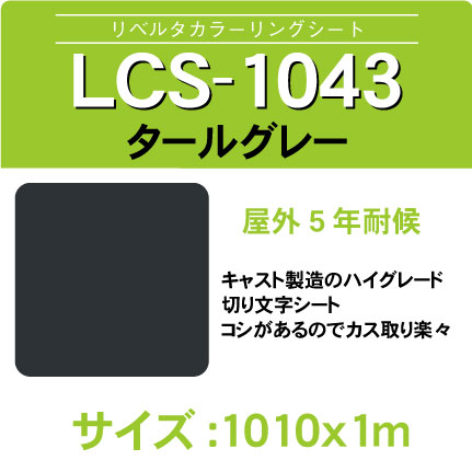 lcs-1043-1010x1m.jpg