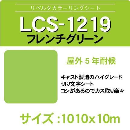 lcs-1219-1010x10m.jpg