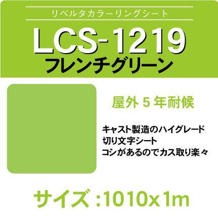 lcs-1219-1010x1m.jpg