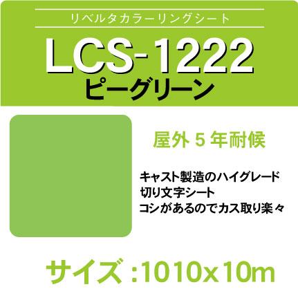 lcs-1222-1010x10m.jpg