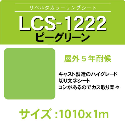 lcs-1222-1010x1m.jpg