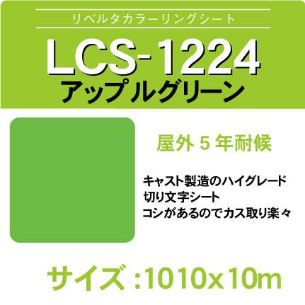 lcs-1224-1010x10m.jpg