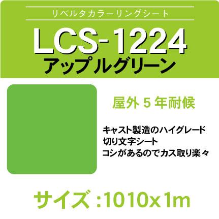 lcs-1224-1010x1m.jpg