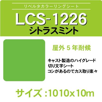 lcs-1226-1010x10m.jpg