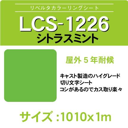 lcs-1226-1010x1m.jpg