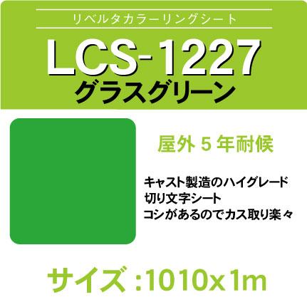 lcs-1227-1010x1m.jpg