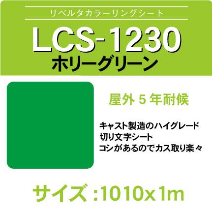 lcs-1230-1010x1m.jpg