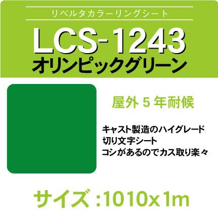 lcs-1243-1010x1m.jpg